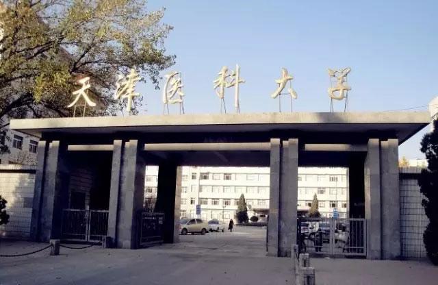 2019医科大学排行榜_2019中国最好医科大学排名公布,准山东第一医科大学